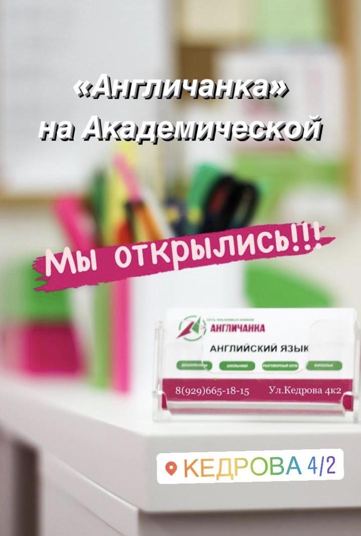 Клуб английского языка в москве для детей облака клуб москва сити